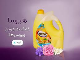 تهیه مایع دستشویی هیرسا برای پوست های حساس، اطمینان از شما، کیفیت از ما